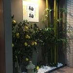 全席個室居酒屋 柚柚~yuyu~ - 外観写真: