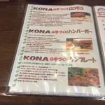 カフェダイナー コナ - メニュー