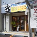 じぱんぐ - 入って左はカフェ、右は雑貨屋さん