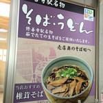 Izurashuuzenjisobadokoro - メニュー