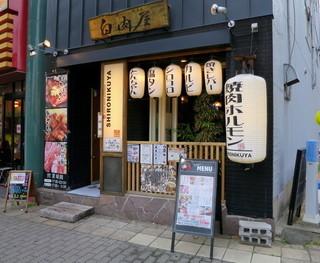 白肉屋 - 大須通沿いにあります