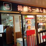 鶴橋らーめん食堂 鶴心 -