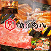 特選大衆焼肉 脂屋肉八 - メイン写真: