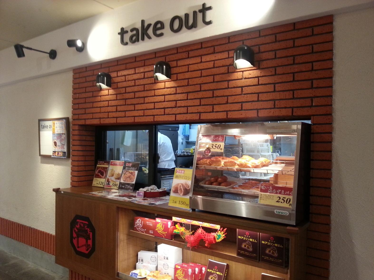 皇蘭  神戸モザイク店
