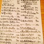 魚菜酒房 びあ九 - 本日のぉ料理!