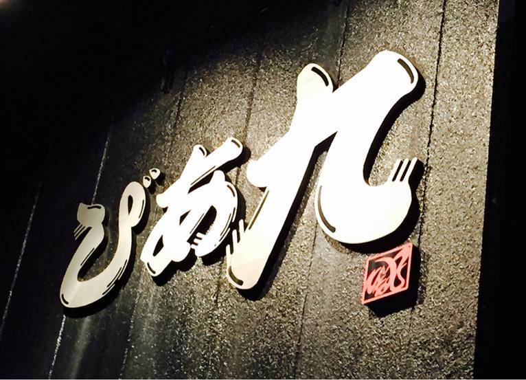 魚菜酒房 びあ九