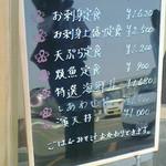 38379274 - 150428神奈川 横濱屋本舗食堂 本日のメニュー
