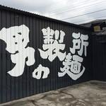 男のラーメン 神戸ちぇりー亭 -