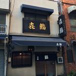 喜鮨 - 歴史を感じる建屋