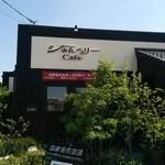 ジゅんベリーCafe -