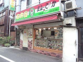 まみーでりか 田町店