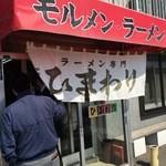ひまわり - 店舗入口