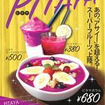 ちとせやCafe - アサイーを超えるスーパーフルーツ 「ピタヤ」を使った新商品!