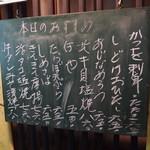 味処 美乃 - 本日のおすすめは黒板に