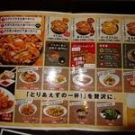 38394034 - 「壱角家 西葛西店」メニュー2