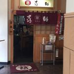 味の牛たん 喜助 - 店舗入口