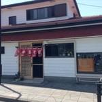38396881 - 錆ケ浜港から歩いて2〜3分のところにあります。