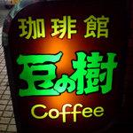 珈琲 豆の樹 -