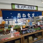 若松食堂 - 「若松食堂」店頭販売
