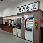 若松食堂 - 「若松食堂」看板と券売機