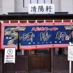 久留米ラーメン清陽軒 諏訪野町本店 -