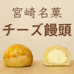 藍昊堂菓子舗 - 宮崎名菓・チーズ饅頭