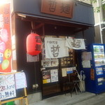 十四代目 哲麺 - 店舗入り口