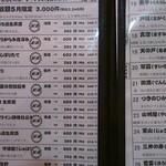 38406744 - 日本酒メニュー