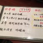 38408738 - 常設日本酒メニューの他に定期的に入れ替わる特選日本酒メニューあり