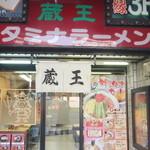 蔵王 - 入口