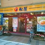 松屋 - 武蔵境駅の北口にあります