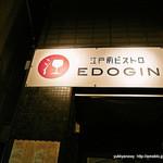エドギン -