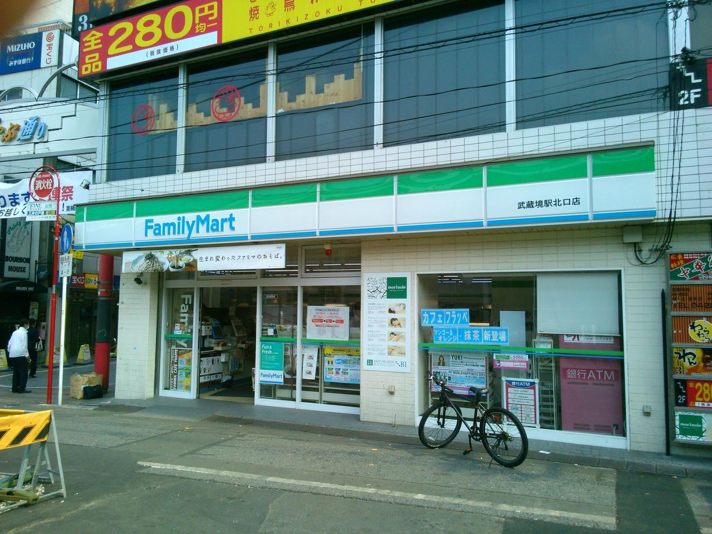 ファミリーマート 武蔵境駅北口店
