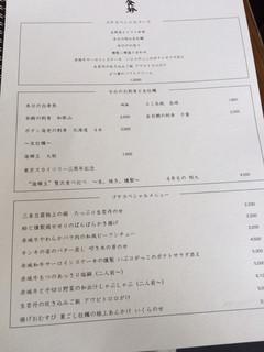 食幹 ソラマチ - 期間限定メニュー