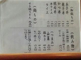 招福庵 - メニュー2