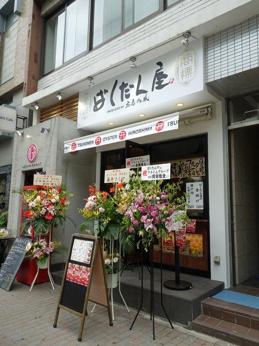 広島鉄板居酒屋 渋谷ばくだん屋