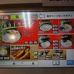 Yokohamaiekeiramentokorozawayamatoya - 「所沢 大和家」タッチパネル式の券売機