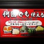 Yokohamaiekeiramentokorozawayamatoya - 「所沢 大和家」期限内に何回でも使える無料トッピングパスポート