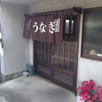 町田うなぎ店 - 入り口。