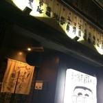 地酒屋 ぼんちゃん - 外観