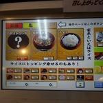 Yokohamaiekeiramentokorozawayamatoya - 「所沢 大和家」タッチパネル式の券売機は、項目ごとに内容を呼び出す形式となっている。