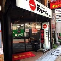 天下一品 - 246沿い 駒澤大学方向へ徒歩1分です。