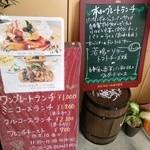 ダイニングミキ - 店舗外(2F)のランチメニュー