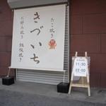 きづいち - 2015/5 リニューアル後