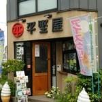 平野屋 - お店です。