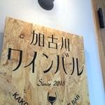 加古川ワインバル - オーナーは37歳、30歳代をコンセプトにした、お洒落なバルです