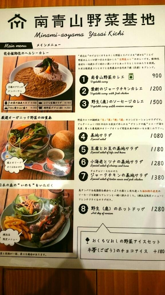 南青山野菜基地 JOINUS店
