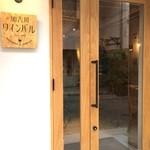 加古川ワインバル - 温かみのある、木のドアです