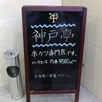 神戸亭 -