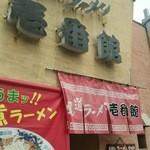 38436987 - 壱番館_外観